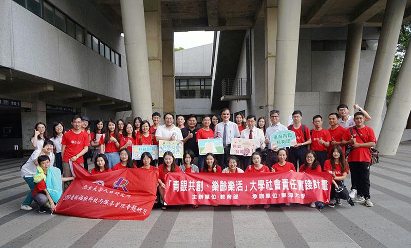 東海大學、北京大學與南開科技大學的年度交流後合影
