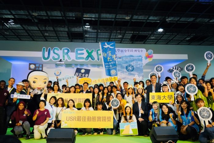 東海大學USR-C計畫獲得「最佳動態實踐獎」