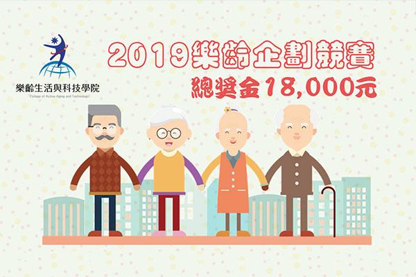 樂齡生活與科技學院「108-1學年度樂齡企劃競賽」開始了!