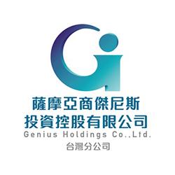 薩摩亞商傑尼斯投資控股有限公司台灣分公司